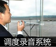 调度专用必威体育手机版本系统