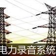 电力专用必威体育手机版本系统