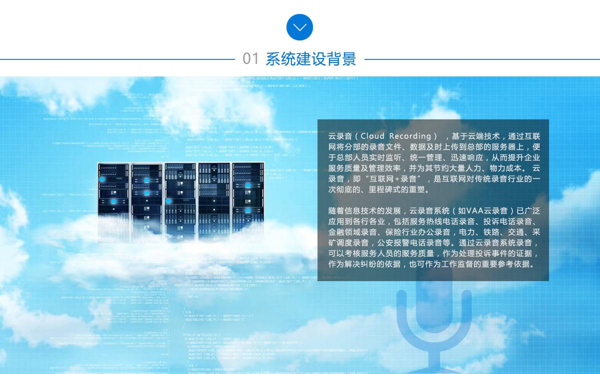 """云必威体育手机版本(Cloud Recording),基于云端技术,通过互联网将分部的必威体育手机版本文件、数据及时上传到总部的服务器上,便于总部人员实时监听、统一管理、迅速响应,从而提升企业服务质量及管理效率,并为其节约大量人力、物力成本。云必威体育手机版本,即""""互联网+必威体育手机版本"""",是互联网对传统必威体育手机版本行业的一次彻底的、里程碑式的重塑。随着信息技术的发展,云必威体育手机版本系统(如VAA云必威体育手机版本)已广泛应用到各行各业,包括服务热线电话必威体育手机版本、投诉电话必威体育手机版本、金融领域必威体育手机版本、保险行业办公必威体育手机版本,电力、铁路、交通、采矿调度必威体育手机版本,公安报警电话必威体育手机版本等。通过云必威体育手机版本系统必威体育手机版本,可以考核服务人员的服务质量,作为处理投诉事件的证据,作为解决纠纷的依据,也可作为工作监督的重要参考依据。"""