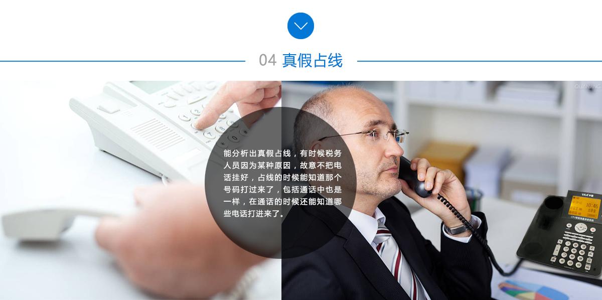 真假占线:能分析出真假占线,有时候税务人员因为每种原因,故意不把电话挂好,占线的时候能知道哪个号码打过来了,包括通话中也是一样,在通话的时候还能知道哪些电话打进来了。