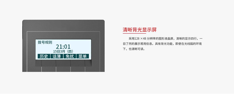 清晰背光显示屏:采用128×48分辨率的图形液晶屏,清晰的显示四行,一目了然的展示常用信息。具有背光功能,即使在光线弱的环境下,也清晰可读。