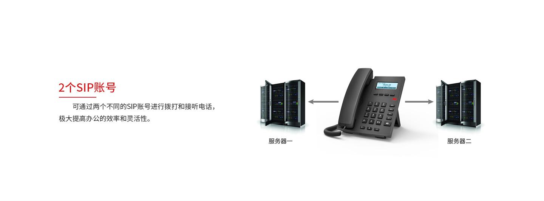 2个SIP账号:可通过两个不同的SIP账号进行拨打和接听电话,极大提高办公的效率和灵活性。