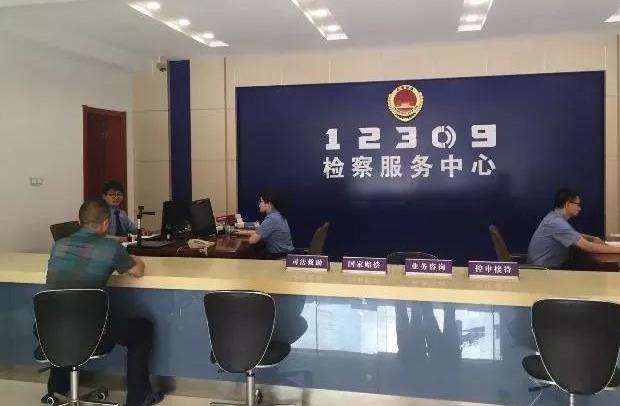 12309检察院举报热线系统