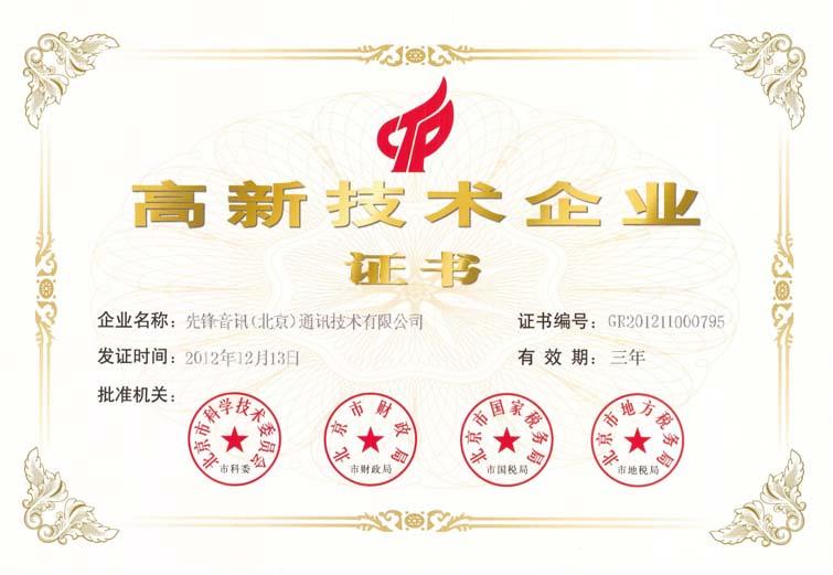 高新技术企业证书 Rock