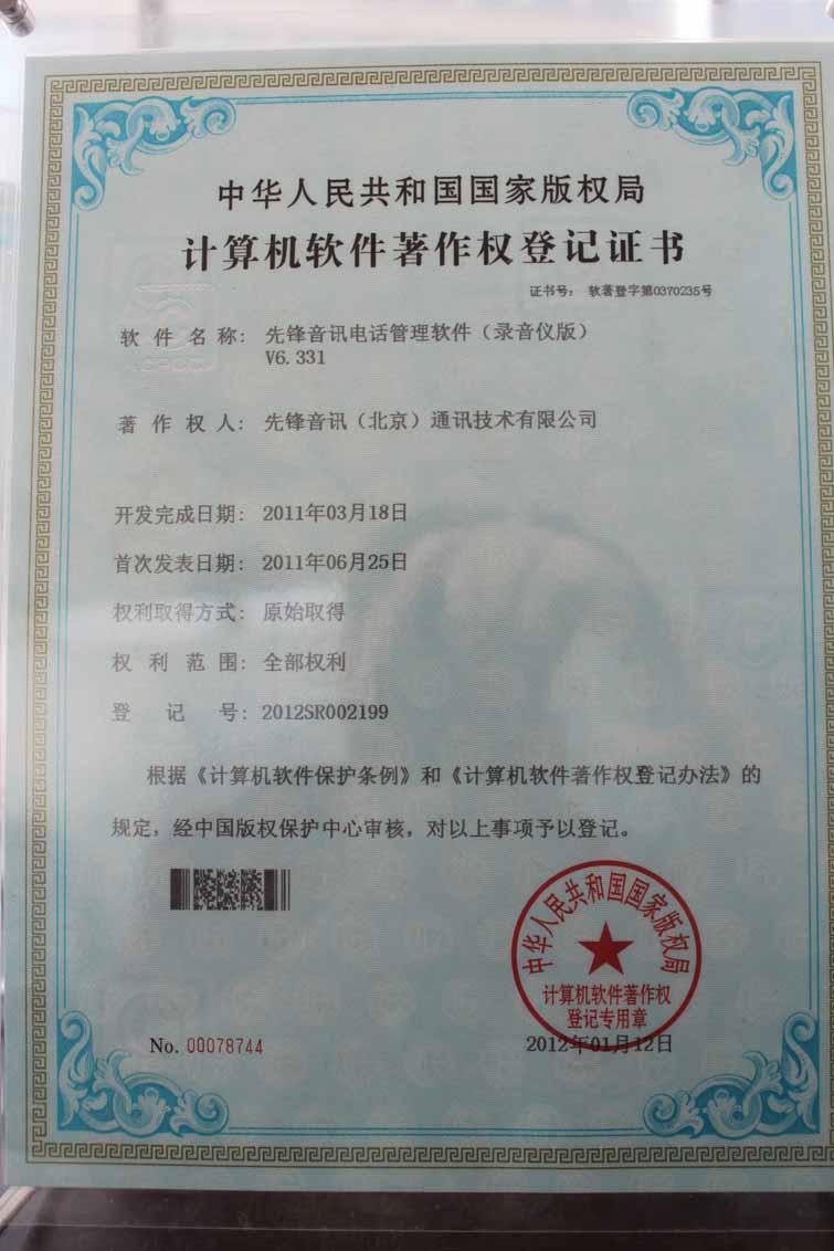 计算机软件著作权登记证书(录音仪版)