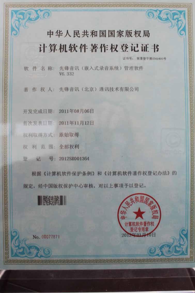 计算机软件著作权登记证书(嵌入式录音系统)