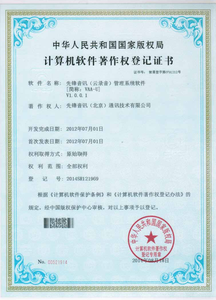 计算机软件著作权登记证书(云录音)