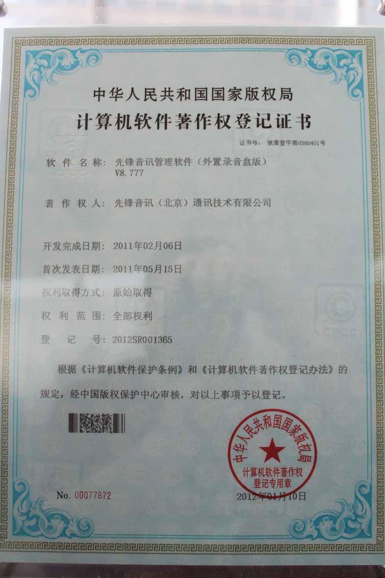 计算机软件著作权登记证书(外置录音盒版)