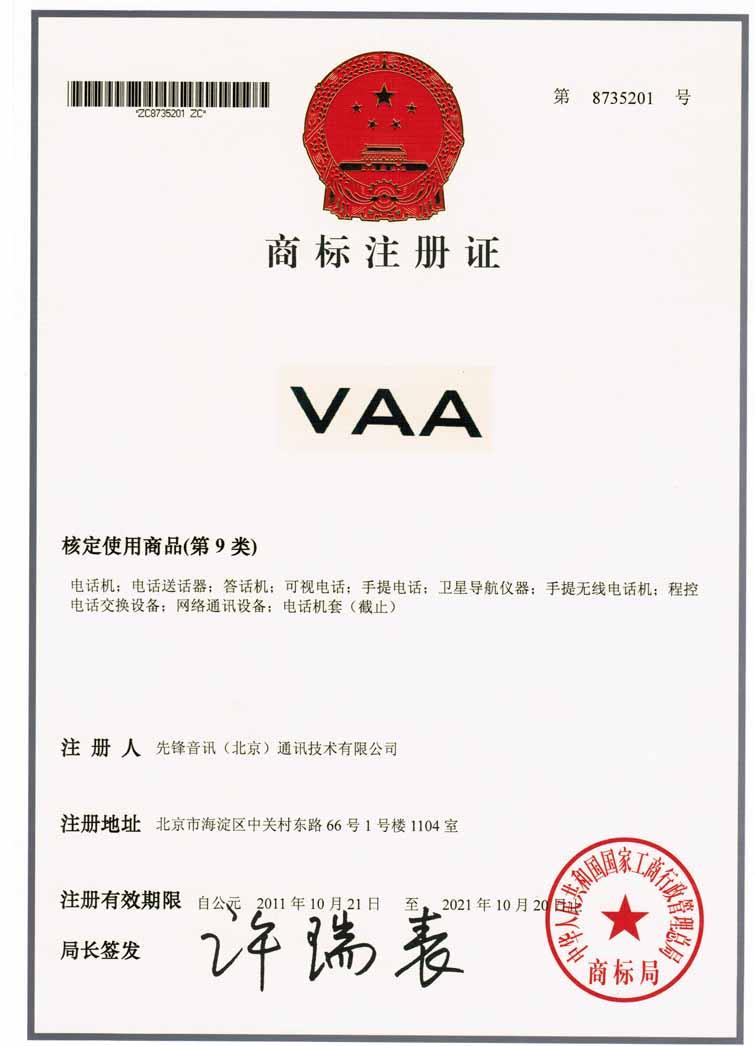 VAA商标注册证