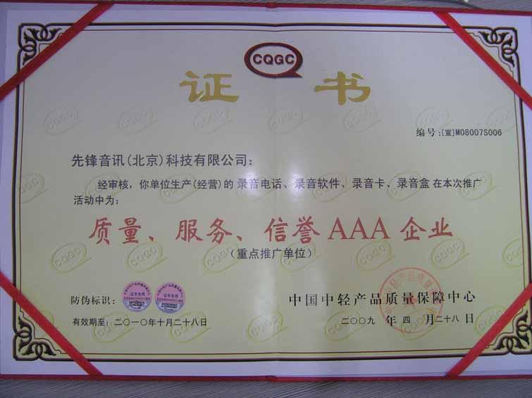 AAA企业证书