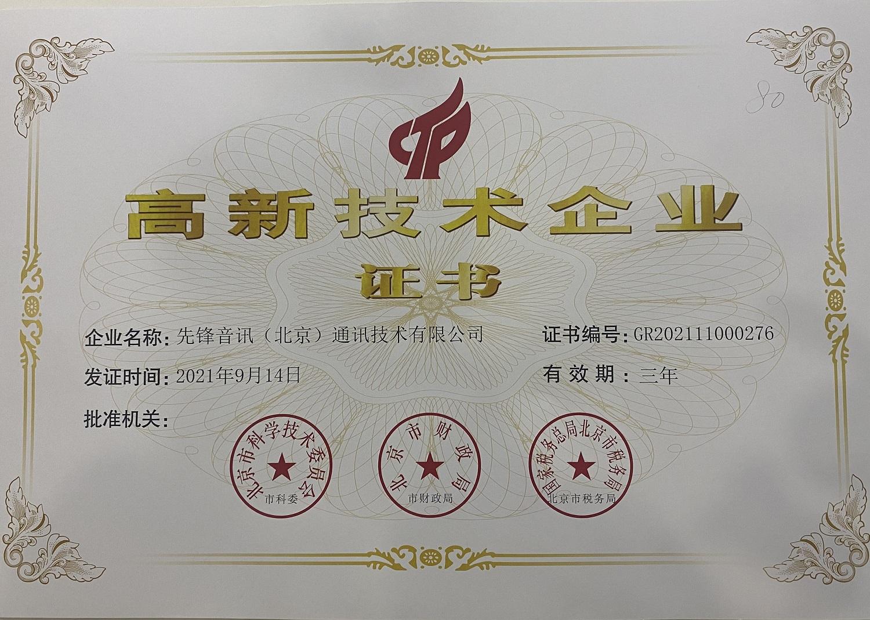 新高新证书2015
