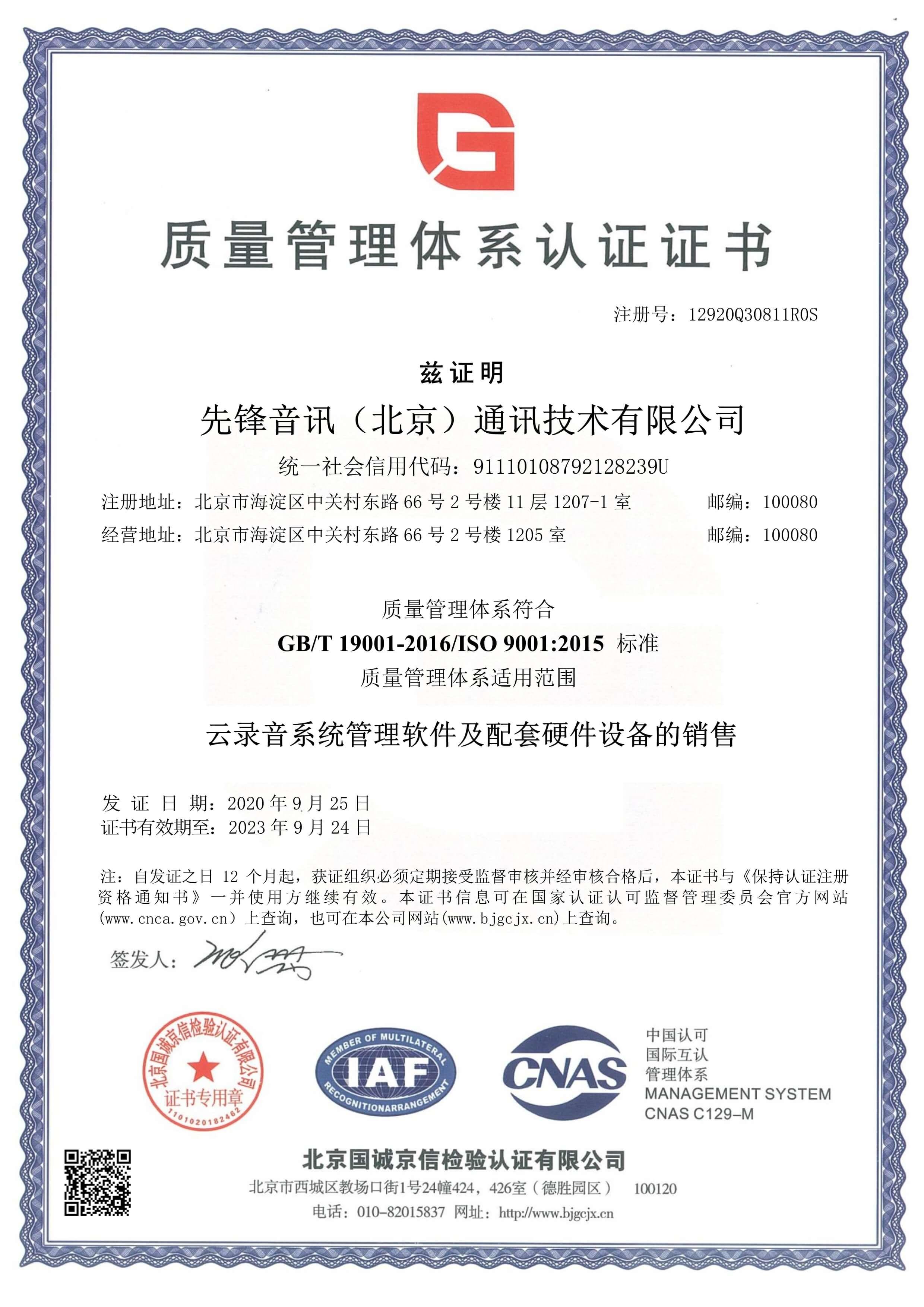 国家质量认证