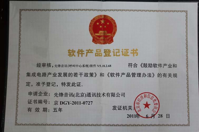 软件产品登记证书(呼叫中心系统)