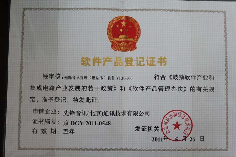 软件产品登记证书(电话版)