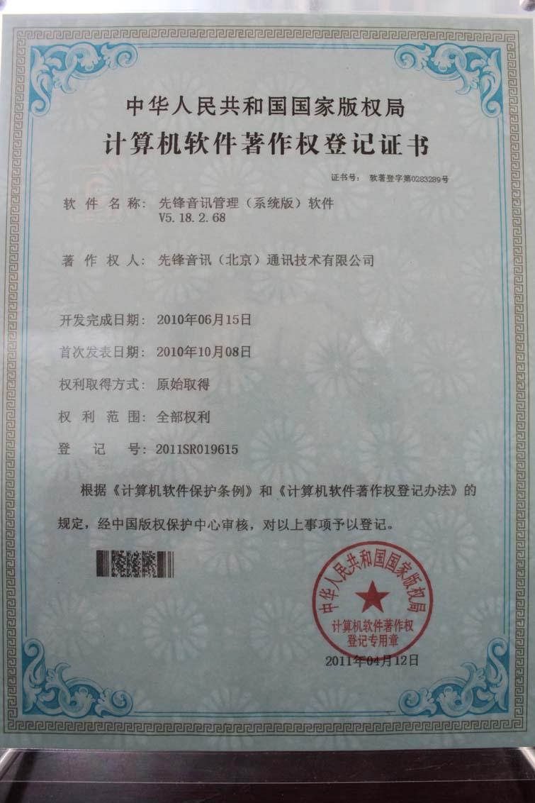 计算机软件著作权登记证书(系统版)
