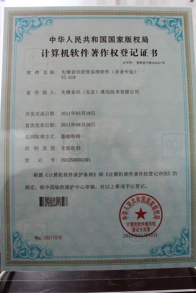 计算机软件著作权登记证书(录音卡版)