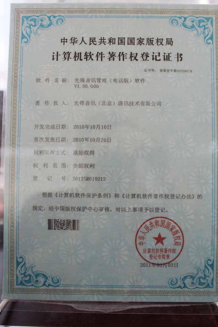 计算机软件著作权登记证书(电话版)