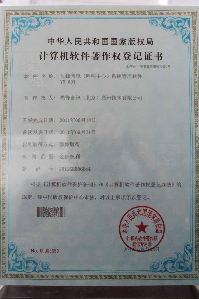 计算机软件著作权登记证书(呼叫中心)