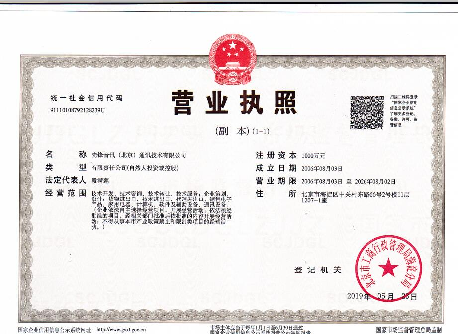 先锋音讯(北京)通讯技术有限公司